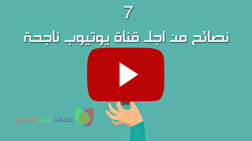 سبعة نصائح من اجل قناة يوتيوب ناجحة