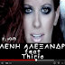 Poios Gia Sena - Eleni Alexandri feat. Thirio HQ (New Song 2012)