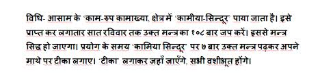 Sabar Mantra to control Someone , Vashikaran Sabar Mantra