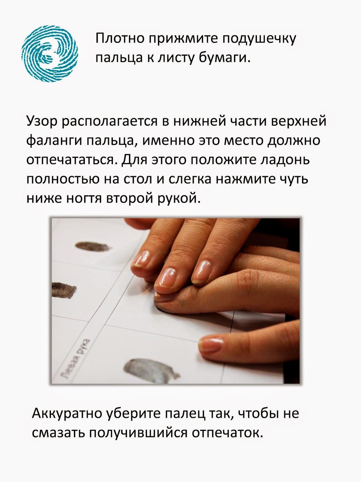 Как снимать отпечатки пальцев в домашних условиях с предметами 871