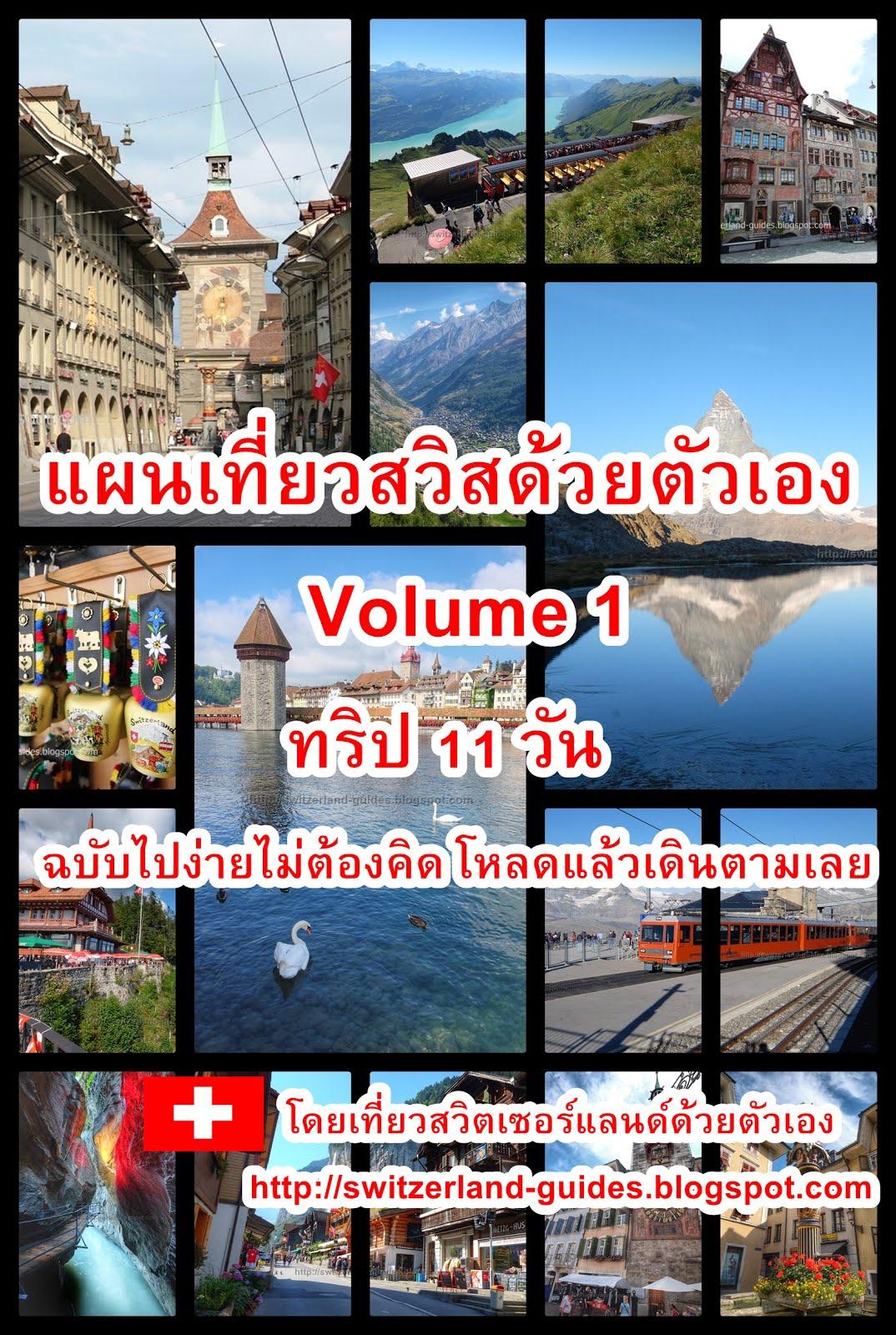 Ebook แผนเที่ยวสวิสด้วยตัวเอง V.1