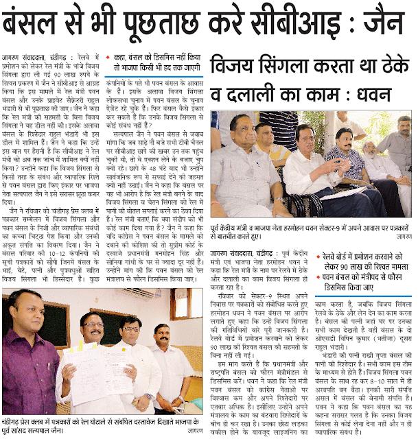 चंडीगढ़ प्रेस क्लब में पत्रकारों को रेल घोटाले से संबधित दस्तावेज दिखाते भाजपा के पूर्व सांसद सत्य पाल जैन।