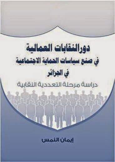 دور النقابات العمالية في صنع سياسات الحماية الاجتماعية في الجزائر - إيمان النمس pdf
