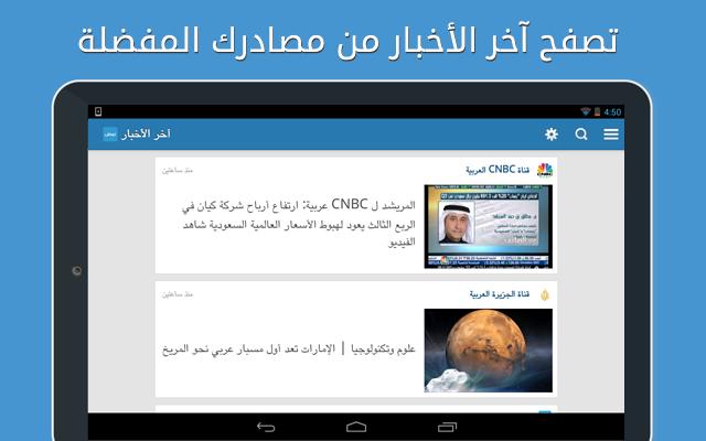 تطبيق   تحميل تطبيق نبض الاخباري Nabd News - اكثر من 600 مصدر اخباري بشكل مباشر وسريع.  News%2B2015
