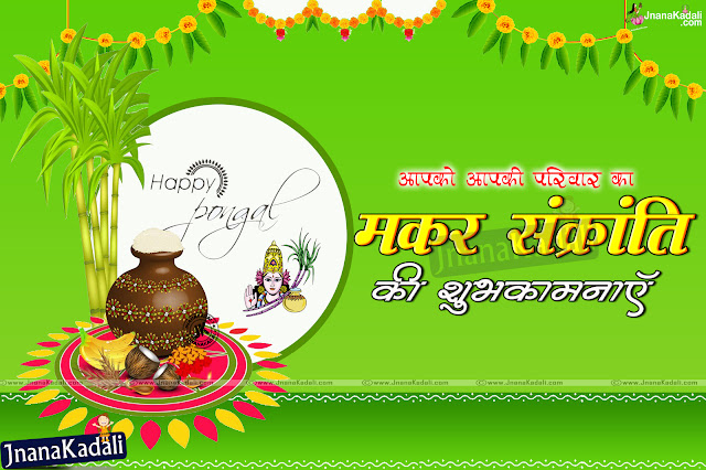 Here is a Makar Sankranti Hindi Wishes and Wallpapers, Happy Makar Sankranti Hindi Nice Messages, 2016 Makar Sankranti Quotations and Wishs in Hindi Language, Hindi Top Makar Sankranti Wallpapers with Quotes, Makar Sankranti Hindi Dates and Panchangam, Makar Sankranti Story in Hindi Language, Makar Sankranti Hindi Cards.