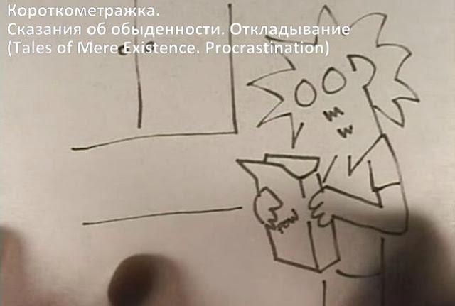 Короткометражка. Сказания об обыденности. Откладывание (Tales of Mere Existence. Procrastination)