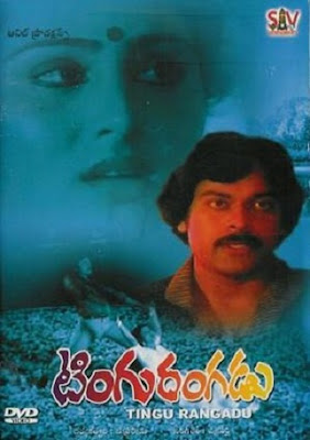 Tingu Rangadu Telugu Mp3 Songs Free  Download -1982