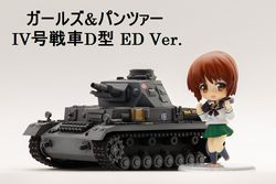 Non-scale ガールズ&パンツァー IV号戦車D型 ED Ver.