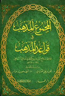 كتاب المجموع المذهب في قواعد المذهب - للحافظ العلائي الشافعي