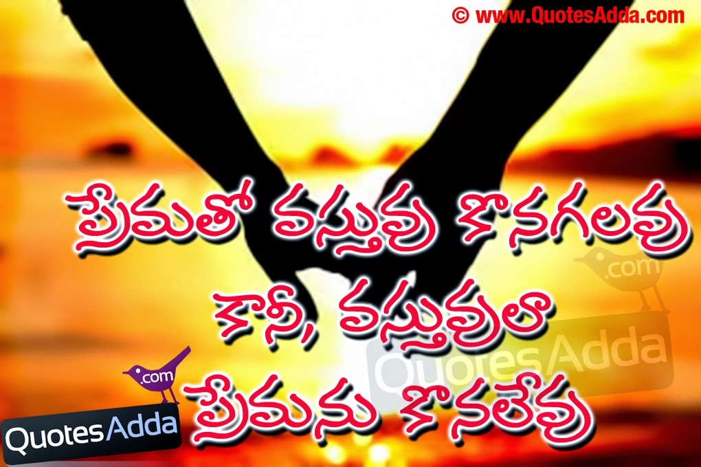 Telugu Love Quote Photos Telugu Best True Love