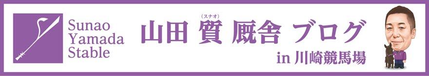 山田質 厩舎 ブログ