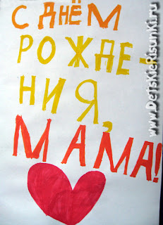 Детские Рисунки открытка мама день рождения фломастеры
