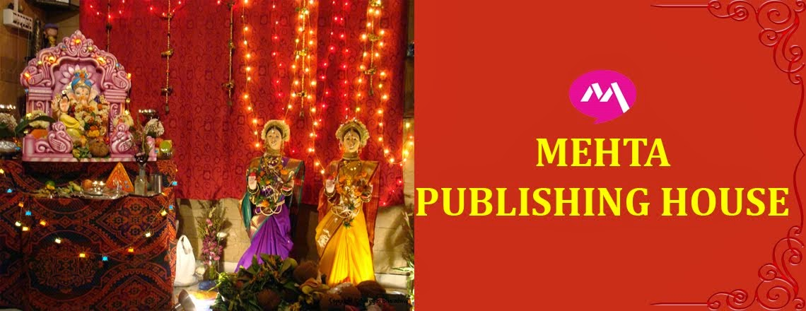 Mehta Publishing House