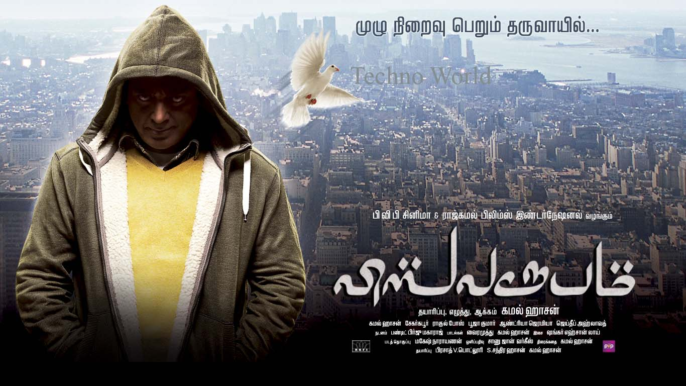 Kamal Haasan's viswaroopam 