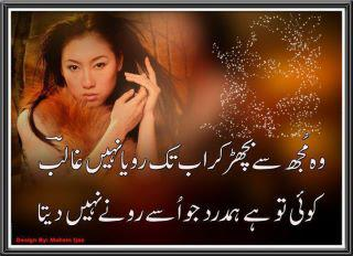 ... Sad Poetry with Special Designed Wallpaper | Urdu Romantic Ghazals sms