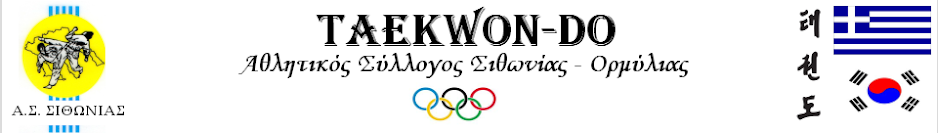as.sithonias /tkd ormylias TAEKWON-DO