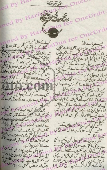 "Sample pages of the novel ""Doosra Dozakh"" by Umaira Ahmad"