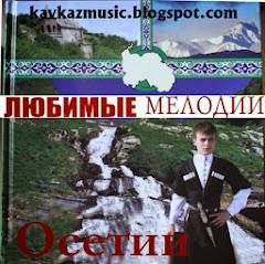 Seçme Oset Müzikleri V.A. (2008)