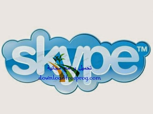 تحميل برنامج Skype 6.18.0.106 مجانا