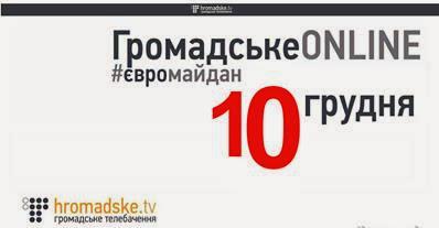 TV Hromadske (Comunal)