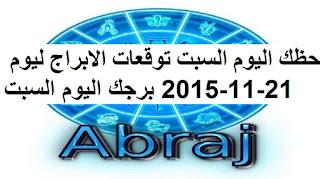 حظك اليوم السبت توقعات الابراج ليوم 21-11-2015 برجك اليوم السبت
