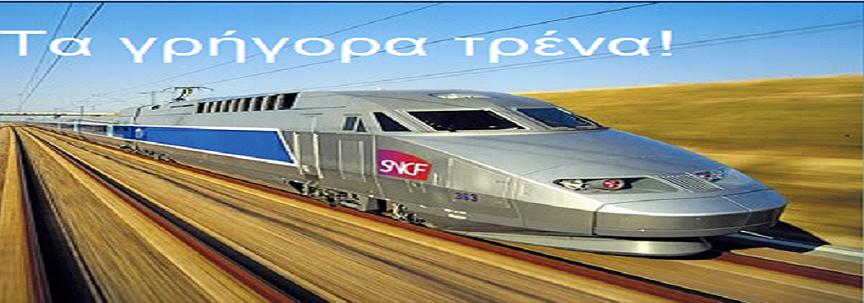 Τα γρήγορα τρένα!