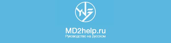 md2help.ru - русскоязычное руководство для программ Marvelous Designer и CLO3D