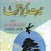 Hairat Ki Intihaa By M. Tahir Naqash - Unbeleivable Truths Collection