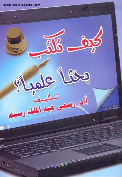 كتاب : كيف تكتب بحثا علميا ؟ - تاليف د رسمي عبد الملك رستم