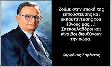 ΠΕΘΑΝΕ Ο Σ ΚΑΡΓΑΚΟΣ  2019