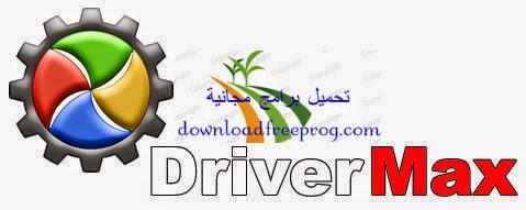 تحميل برنامج DriverMax 7.44.0.738