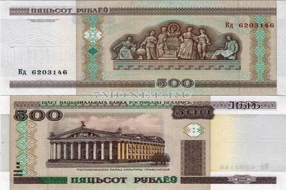 500 Belarusian rubles