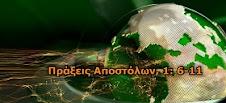 Το έργο του Χριστού και οι πράξεις των Αποστόλων