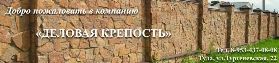 """Заборы - Ворота - Автоматика - """"ПК """"Деловая крепость"""" - Тула и Тульская область"""