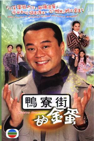Mưu Sinh FFVN - Hidden Treasures FFVN (30/30) - 2004