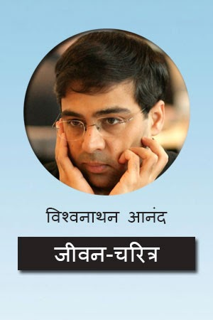 viswanathan anand biography in hindi