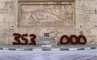 Εκδήλωση μνήμης στη Βουλή για τη Γενοκτονία των Ποντίων.