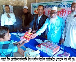 বীরদল ইসলামী কিন্ডার গার্টেনের বার্ষিক পুরস্কার  বিতরণ ও কৃতি শিক্ষার্থীদের সংবর্ধনা অনুষ্ঠিত
