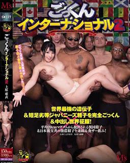 MVSD-284 Cum International 2 Uehara Ai