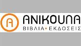 ΑΝΙΚΟΥΛΑ ΒΙΒΛΙΑ - ΕΚΔΟΣΕΙΣ