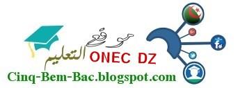 ONEC DZ موقع التعليم