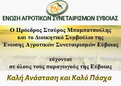 Ευχές από την Ένωση Αγροτικών Συνεταιρισμών Εύβοιας