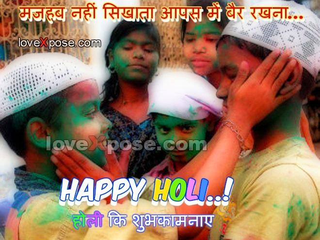 Holi Hindi greetings card