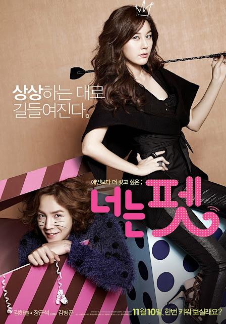You're My Pet Kim Ha-Neul
