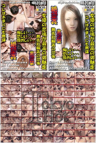 Shiori Kurosawa  Tokyo Hot n0551