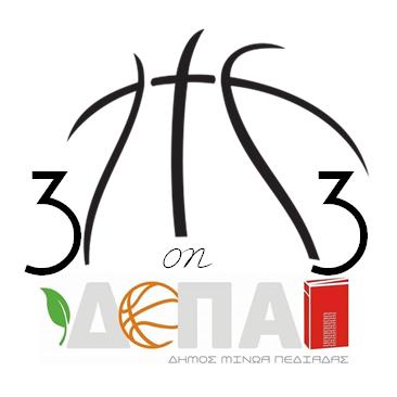 Τουρνουά Μπάσκετ 3 on 3 ΔΟΠΑΠ Δ.Μινώα Πεδιάδας