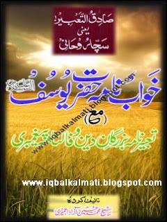 Khwab Nama Hazrat Yousuf A.S Free PDF Download