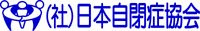 Autism Society Japan