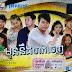 Phleng Records VCD Vol 09 Mun Neng Chak Chenh