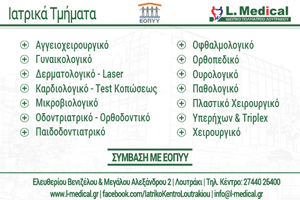 L - Medical Λουτρακίου